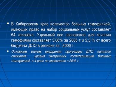 В Хабаровском крае количество больных гемофилией, имеющих право на набор соци...