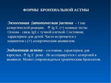 ФОРМЫ БРОНХИАЛЬНОЙ АСТМЫ Экзогенная (атопическая )астма - I тип аллергической...