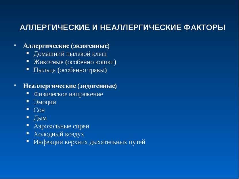 АЛЛЕРГИЧЕСКИЕ И НЕАЛЛЕРГИЧЕСКИЕ ФАКТОРЫ Аллергические (экзогенные) Домашний п...