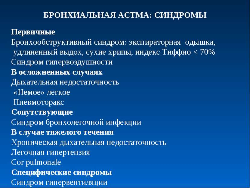 БРОНХИАЛЬНАЯ АСТМА: СИНДРОМЫ Первичные Бронхообструктивный синдром: экспирато...