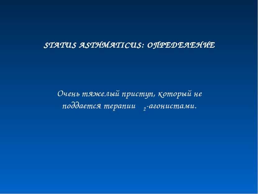 STATUS ASTHMATICUS: ОПРЕДЕЛЕНИЕ Очень тяжелый приступ, который не поддается т...