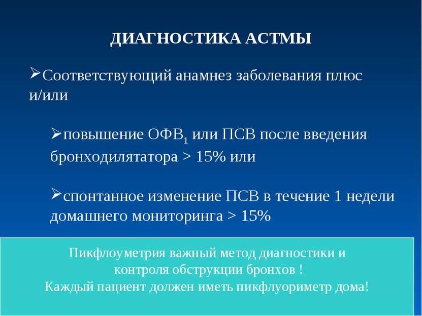 ДИАГНОСТИКА АСТМЫ Соответствующий анамнез заболевания плюс и/или повышение ОФ...