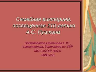 Семейная викторина, посвященная 210-летию А.С. Пушкина Подготовила Новичкова ...