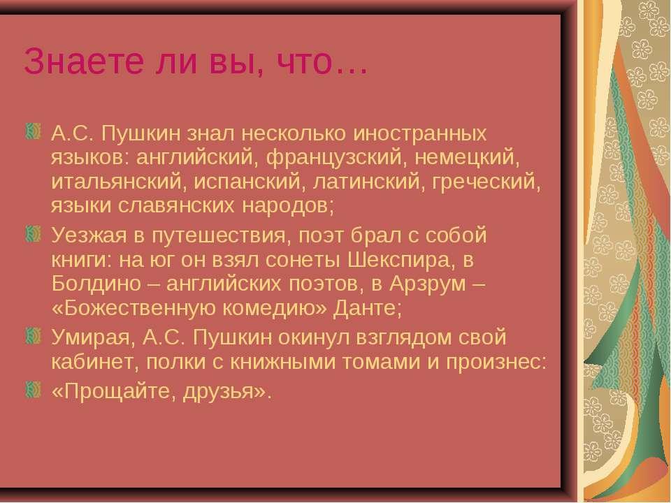 Знаете ли вы, что… А.С. Пушкин знал несколько иностранных языков: английский,...
