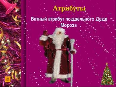 Атрибуты Ватный атрибут поддельного Деда Мороза