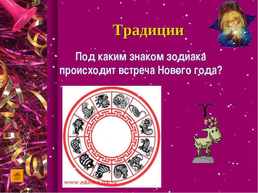 Традиции Под каким знаком зодиака происходит встреча Нового года?
