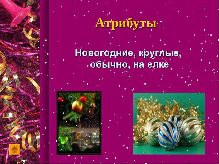Атрибуты Новогодние, круглые, обычно, на елке