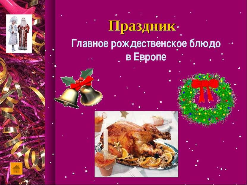 Праздник Главное рождественское блюдо в Европе