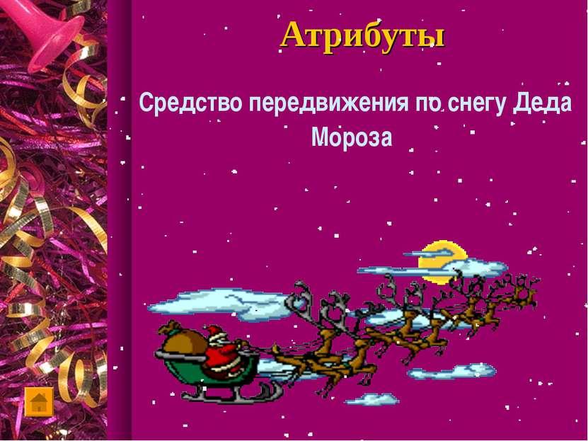 Атрибуты Средство передвижения по снегу Деда Мороза