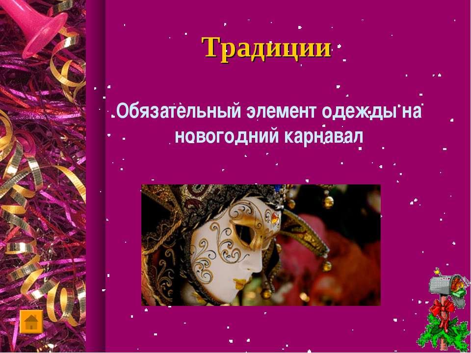 Традиции Обязательный элемент одежды на новогодний карнавал