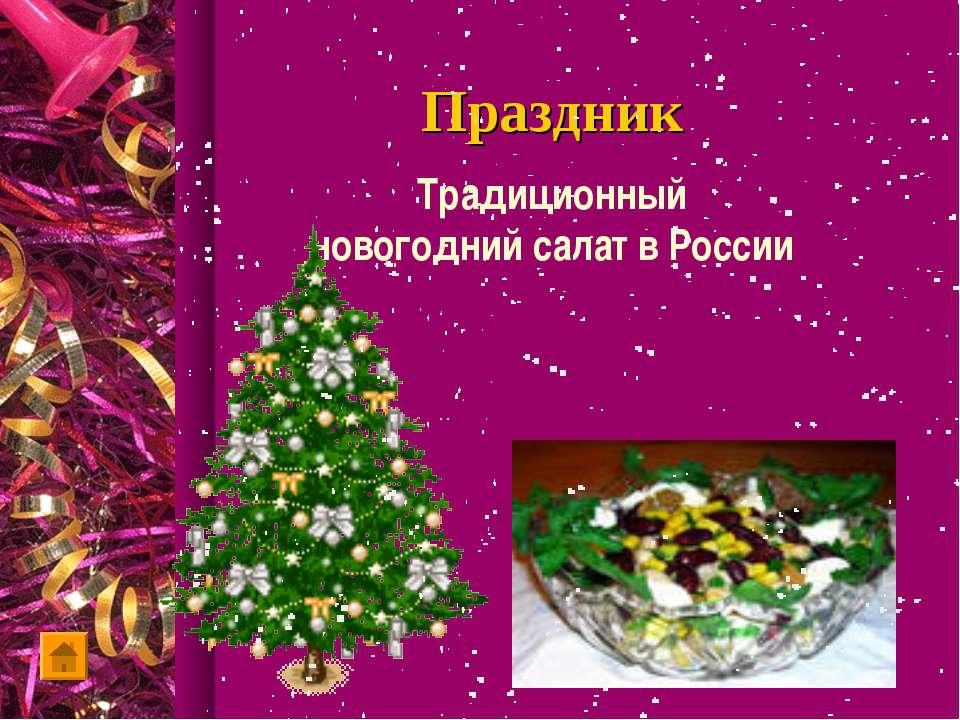 Праздник Традиционный новогодний салат в России