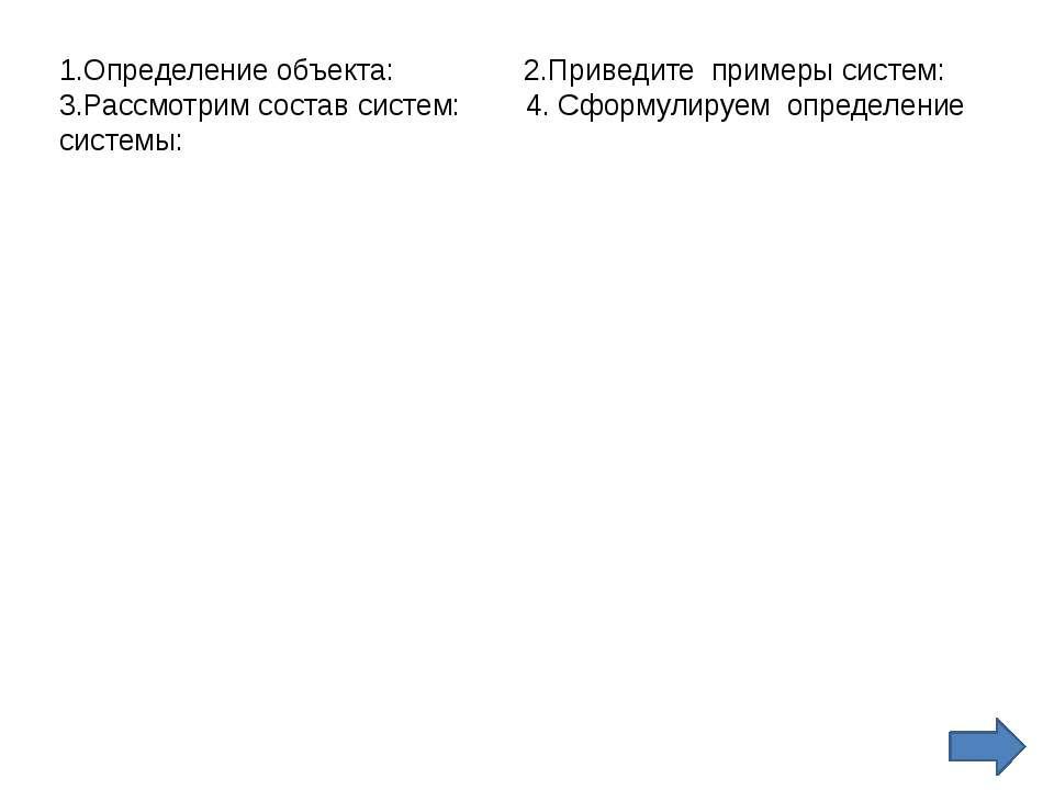 1.Определение объекта: 2.Приведите примеры систем: 3.Рассмотрим состав систем...