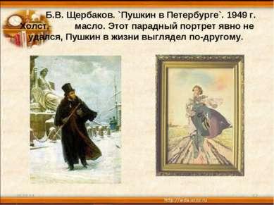 Б.В. Щербаков. `Пушкин в Петербурге`. 1949 г. Холст, масло. Этот парадный пор...