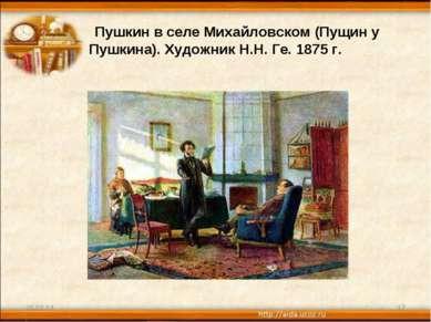 Пушкин в селе Михайловском (Пущин у Пушкина). Художник Н.Н. Ге. 1875 г. * *