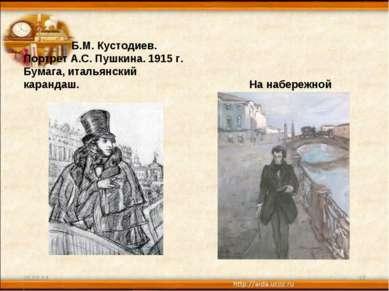 Б.М. Кустодиев. Портрет А.С. Пушкина. 1915 г. Бумага, итальянский карандаш. Н...