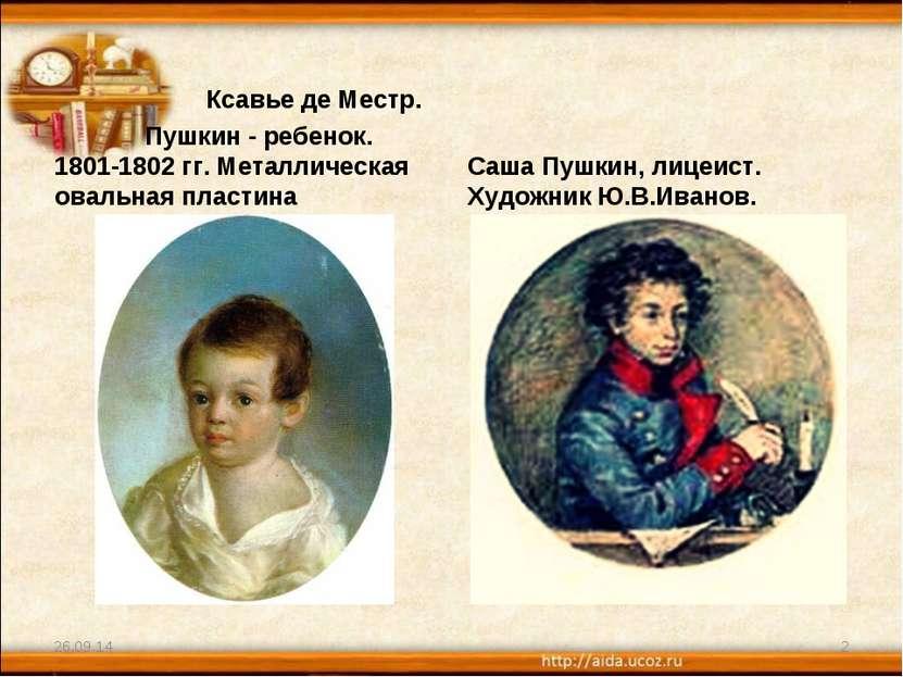 Ксавье де Местр. Пушкин - ребенок. 1801-1802 гг. Металлическая овальная пласт...