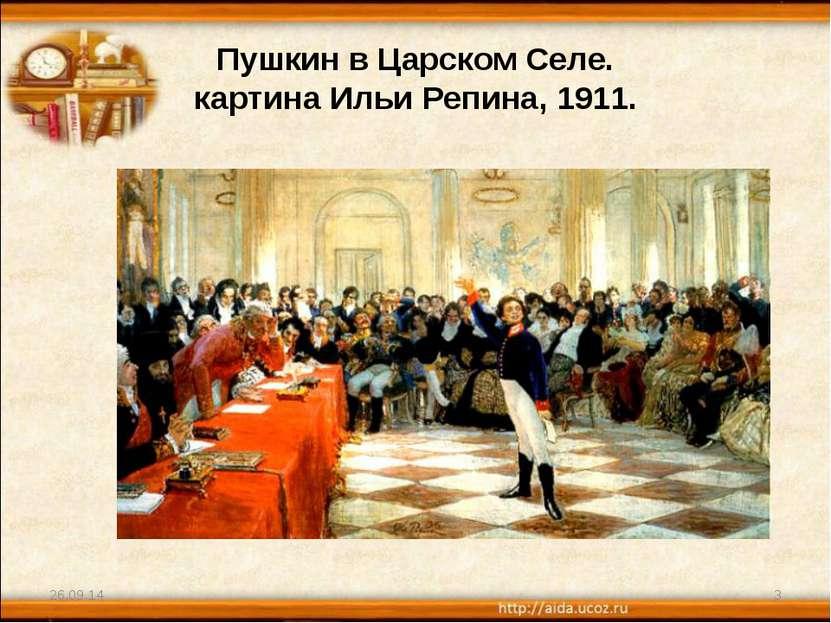 Пушкин в Царском Селе. картина Ильи Репина, 1911. * *