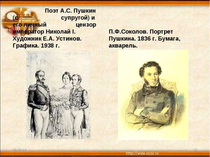 Поэт А.С. Пушкин (с супругой) и его личный цензор император Николай I. Художн...