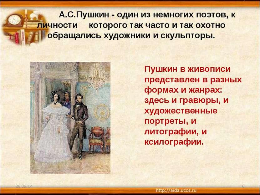 А.С.Пушкин - один из немногих поэтов, к личности которого так часто и так охо...