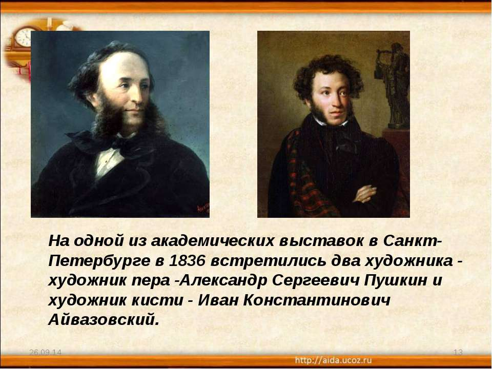 На одной из академических выставок в Санкт-Петербурге в 1836 встретились два ...
