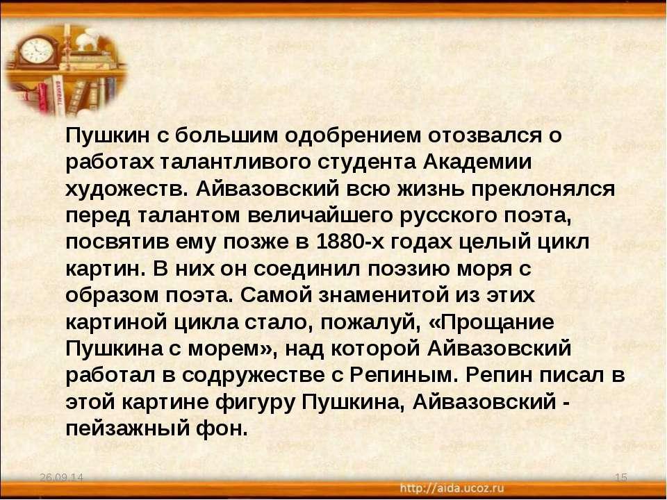 Пушкин с большим одобрением отозвался о работах талантливого студента Академи...
