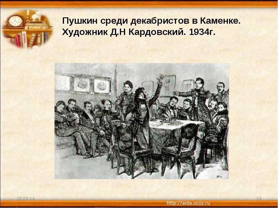 Пушкин среди декабристов в Каменке. Художник Д.Н Кардовский. 1934г. * *