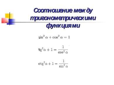 Соотношение между тригонометрическими функциями