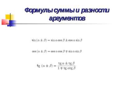 Формулы суммы и разности аргументов