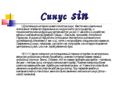 Синус sin Длительную историю имеет понятие синус. Фактически различные отноше...