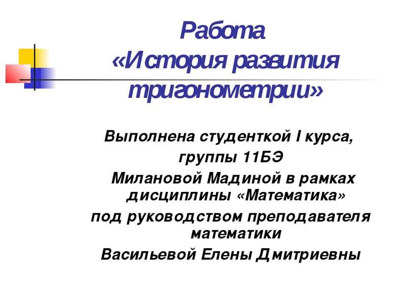 Работа «История развития тригонометрии» Выполнена студенткой I курса, группы ...