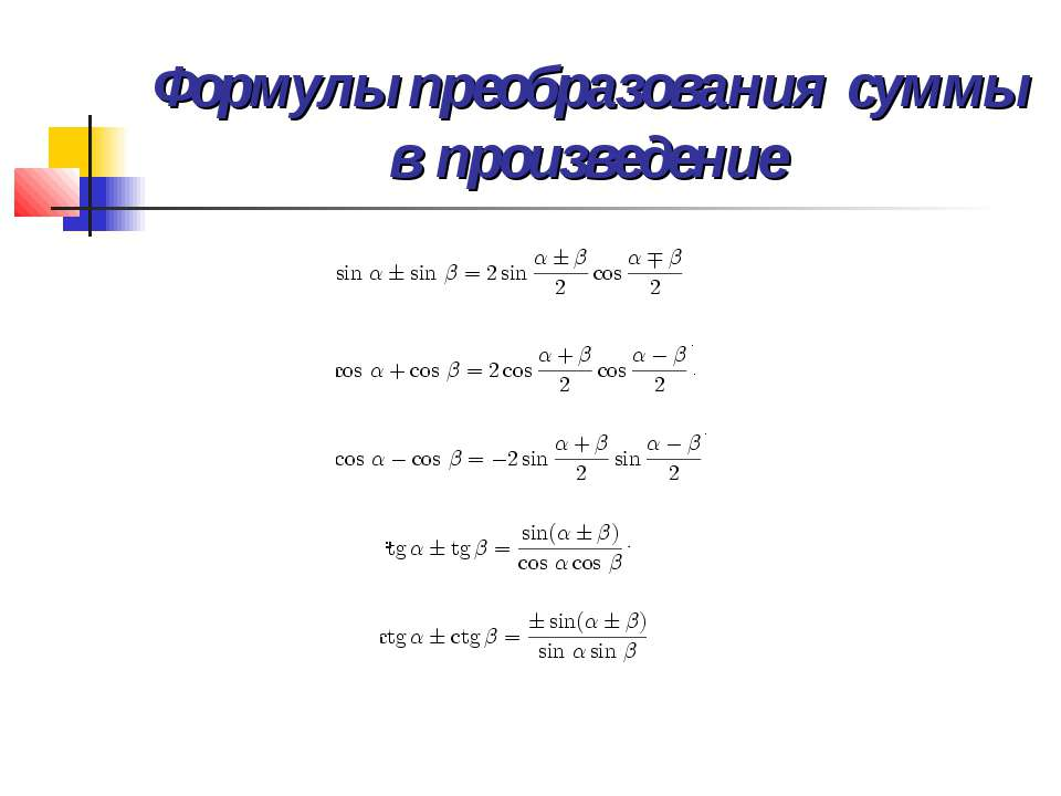 Формулы преобразования суммы в произведение