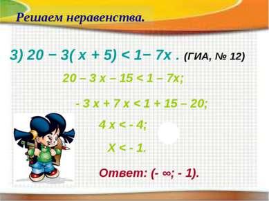 Решаем неравенства. 3) 20 − 3( x + 5) < 1− 7x . (ГИА, № 12) 20 – 3 х – 15 < 1...