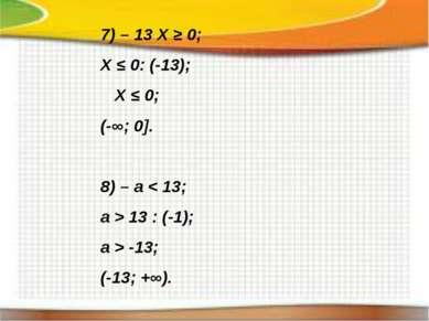 7) – 13 X ≥ 0; X ≤ 0: (-13); X ≤ 0; (-∞; 0]. 8) – a < 13; a > 13 : (-1); a > ...