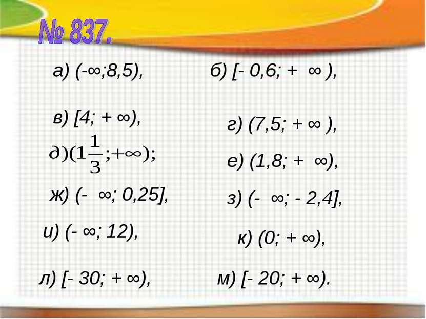 а) (-∞;8,5), б) [- 0,6; + ∞ ), в) [4; + ∞), г) (7,5; + ∞ ), е) (1,8; + ∞), ж)...