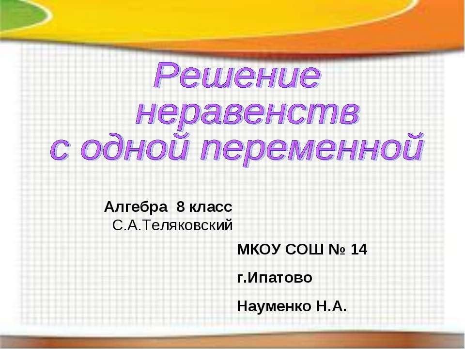 Алгебра 8 класс С.А.Теляковский МКОУ СОШ № 14 г.Ипатово Науменко Н.А.