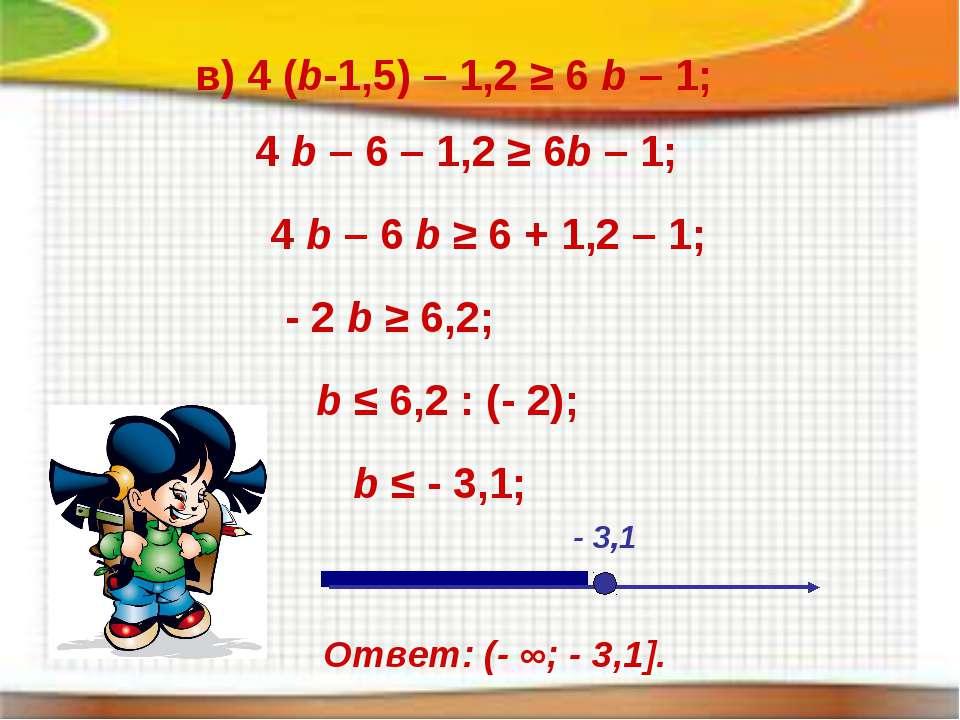 в) 4 (b-1,5) – 1,2 ≥ 6 b – 1; 4 b – 6 – 1,2 ≥ 6b – 1; 4 b – 6 b ≥ 6 + 1,2 – 1...