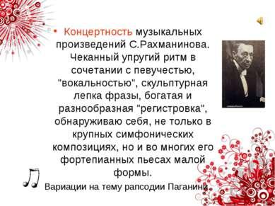 Концертность музыкальных произведений С.Рахманинова. Чеканный упругий ритм в ...