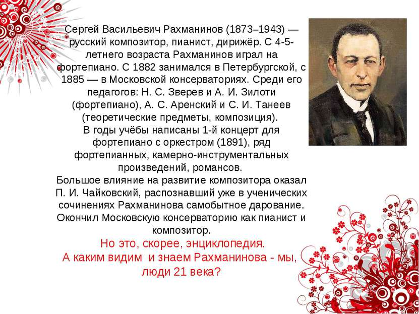 Сергей Васильевич Рахманинов (1873–1943) — русский композитор, пианист, дириж...