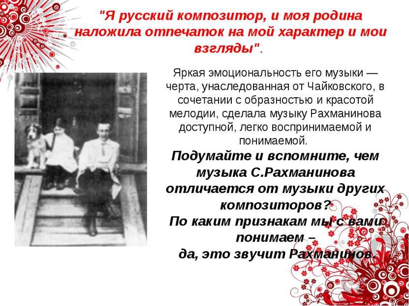 """""""Я русский композитор, и моя родина наложила отпечаток на мой характер и мои ..."""