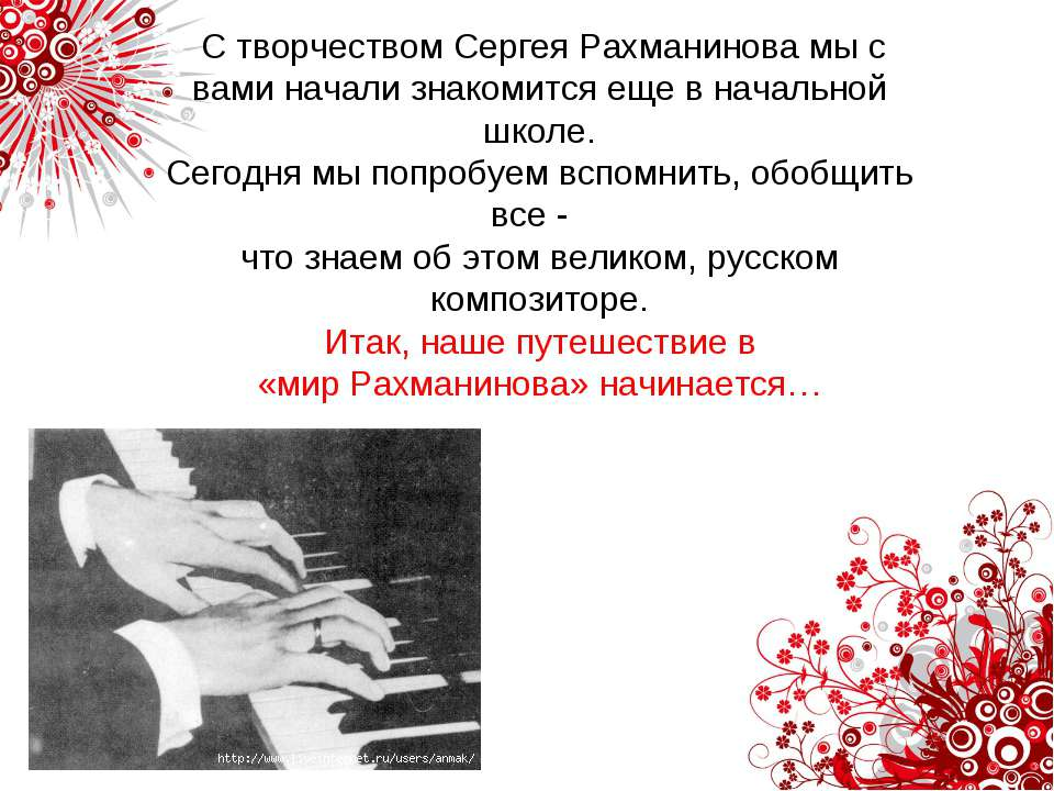 С творчеством Сергея Рахманинова мы с вами начали знакомится еще в начальной ...