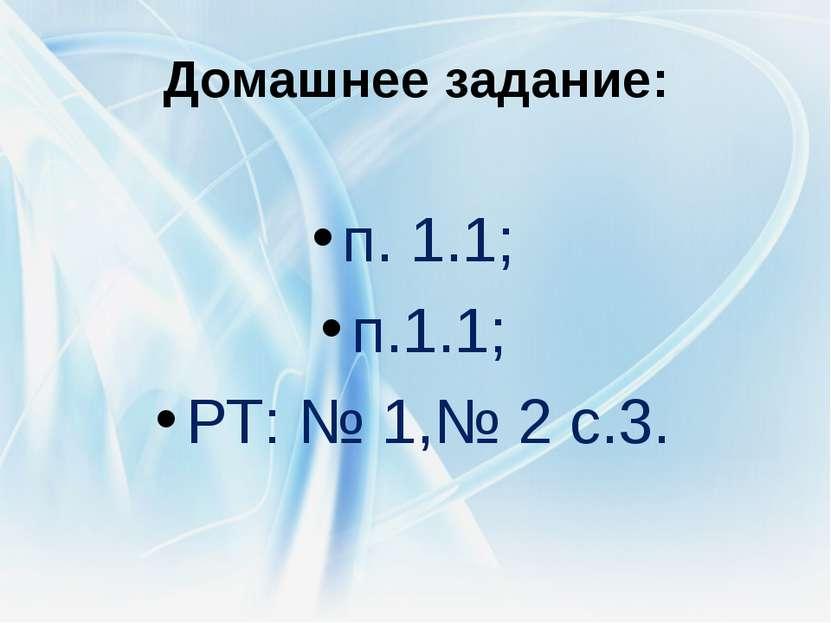 Домашнее задание: п. 1.1; п.1.1; РТ: № 1,№ 2 с.3.