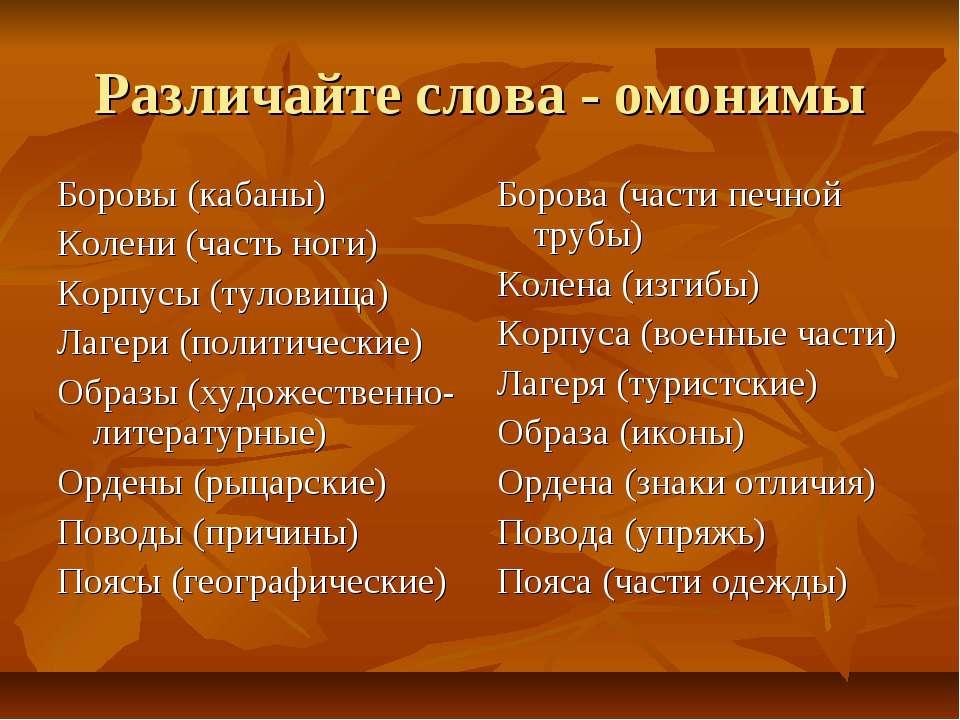 Различайте слова - омонимы Боровы (кабаны) Колени (часть ноги) Корпусы (тулов...