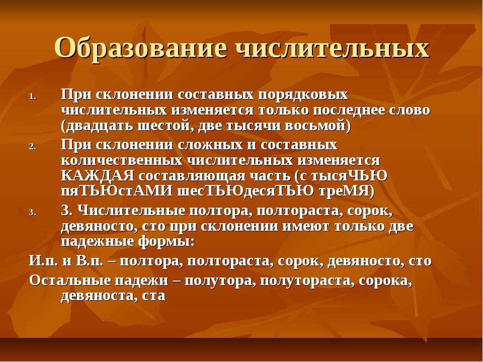 Образование числительных При склонении составных порядковых числительных изме...