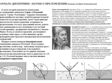 НАЧАЛО ДИОПТРИКИ - НАУКИ О ПРЕЛОМЛЕНИИ (оптика поздней Античности) В эпоху по...