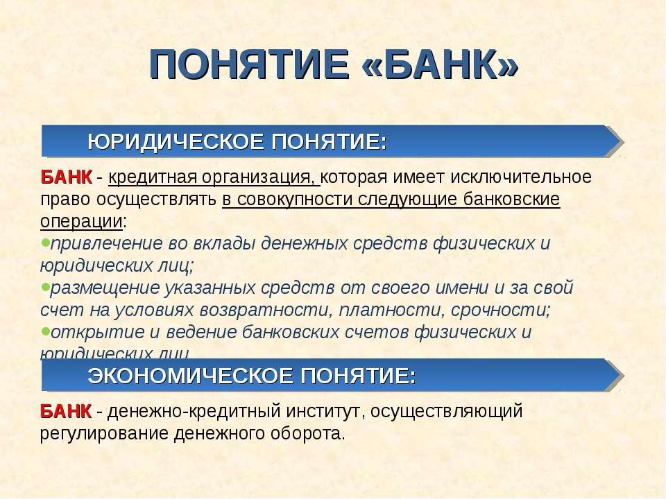 ПОНЯТИЕ «БАНК» БАНК - кредитная организация, которая имеет исключительное пра...