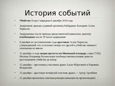 История событий Убийство Егора Свиридова 6 декабря 2010 года Задержание дважд...