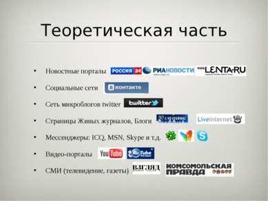 Теоретическая часть Новостные порталы Социальные сети Сеть микроблогов twitte...