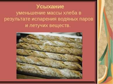 Усыхание уменьшение массы хлеба в результате испарения водяных паров и летучи...