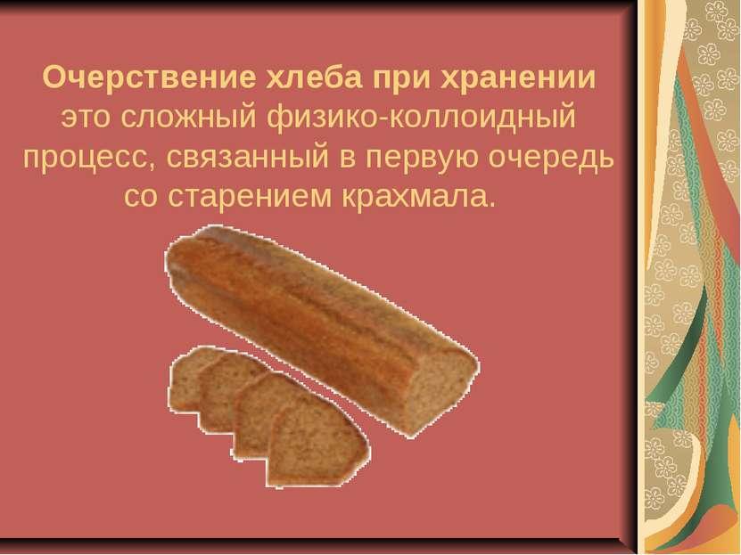 Очерствение хлеба при хранении это сложный физико-коллоидный процесс, связанн...