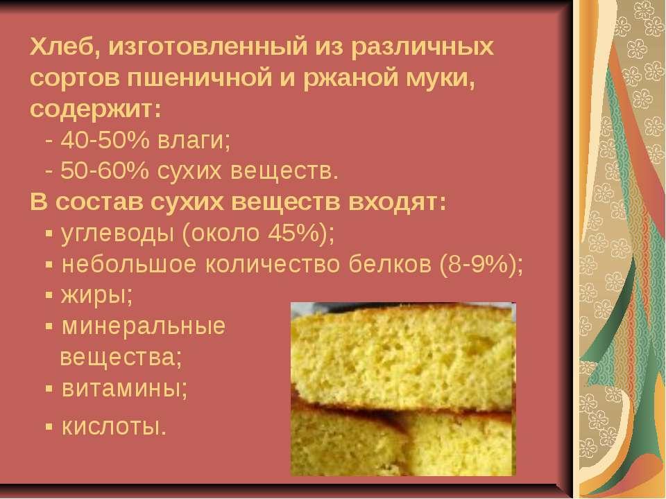 Хлеб, изготовленный из различных сортов пшеничной и ржаной муки, содержит: - ...